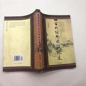古代经典谏议檄文 壹
