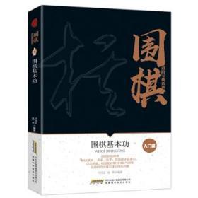 正版 围棋基本功 马自正,赵勇编著 9787533771973 安徽科学技术