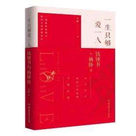 正版 一生只够爱一人钱锺书与杨绛传 杨绛先生与钱钟书的爱情故事 现当代文学名人传记畅销书小说 围城 我们仨
