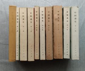 中国通史全十册合售 后两签赠本 非常难得