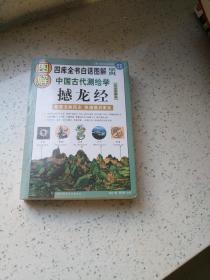 堪舆术研究:撼龙经(白话图解本)