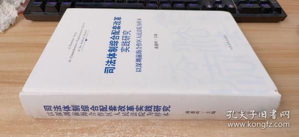 司法体制综合配套改革实践研究:以深圳前海合作区人民法院为样本
