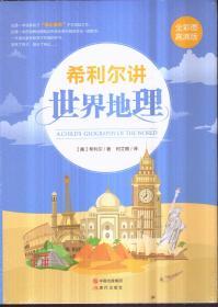 希利尔讲世界地理(全彩图高清版)