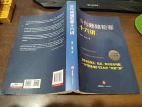 贪污贿赂犯罪十六讲