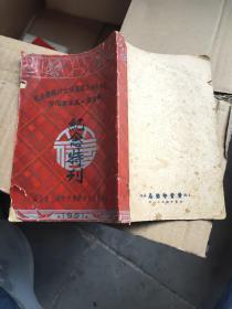 1951年·上海市私立立信高级会计职业学校,欢送第一届毕业同学,纪念特刊