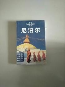 孤独星球Lonely Planet旅行指南系列 尼泊尔 第3版 库存书 未开封 第三版