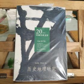 历史地理研究:20世纪中国学术文存