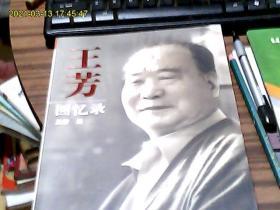 王芳回忆录【文学】