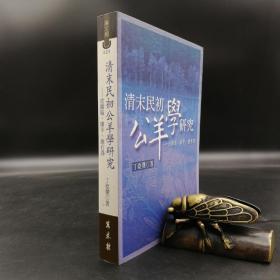 特惠·台湾万卷楼版  丁亚杰《清末民初公羊学研究:皮锡瑞、廖平、康有为》