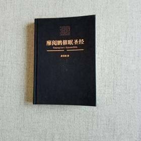 廖阅鹏催眠圣经 正版