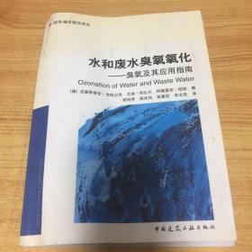 水和废水臭氧氧化:臭氧及其应用指南