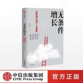 F无条件增长 必然增长的十大规律 李践 著 改变企业家经营认知 中信出版社图书 正版书籍