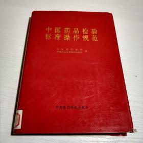 中国药品检验标准操作规范
