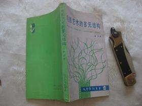电影艺术的多元结构(文艺新潮丛书18)