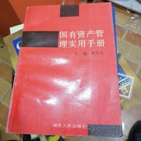 国有资产管理实用手册