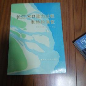 长江河口动力过程和地貌演变