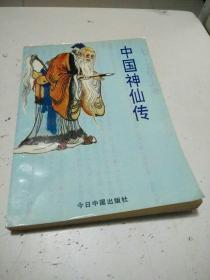 中国神仙传