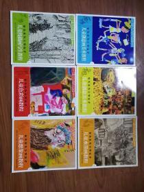 儿童美术教育丛书(《儿童水墨画教程》《儿童色彩画教程》《儿童创意画美术教程》《儿童创意美术教程》《儿童想象画教程》《儿童线描画写生教程》共六本