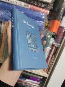 书在别处  刘忆斯签名本(一版一印 仅印3000册)