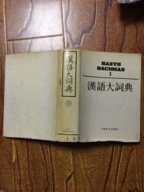汉语大词典(第一卷)