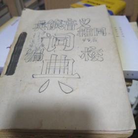 罕见 英俄汉词典,手写稿本