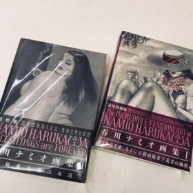 春川ナミオ(追悼增补版)画集1和画集2 两本全