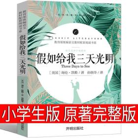 假如给我三天光明 正版 原著推荐读物中小学生青少年语文必读书目世界文学名著书籍
