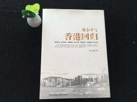 邓 小平与香港回归