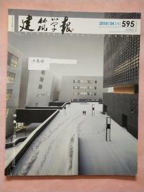 建筑学报【2018年第4期】 总第595期