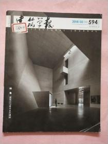 建筑学报【2018年第3期】 总第594期
