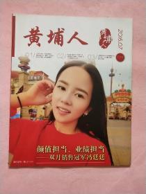 黄浦人【2016年7月】第1期 创刊号