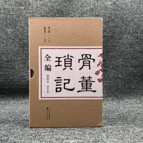 栾保群 签名钤印《骨董琐记全编》(精装,函套全二册)