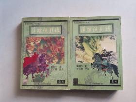 (新派武侠精品评点丛书) 萍踪侠影录(全两册)
