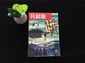 共和国之战(共三册)