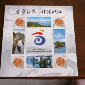 中华人民共和国第八届残疾人运动会一一中国,浙江个性化邮票