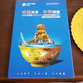 中国人民币珍藏册