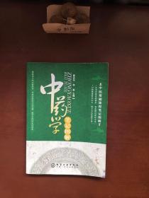 中医基础课程笔记图解:中药学笔记图解