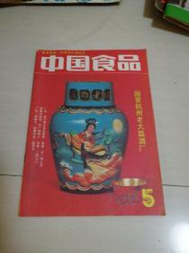 中国食品1988年第5期