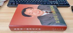 朱镕基上海讲话实录【附原书签】