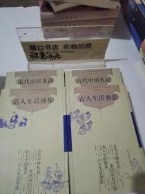 古人生活剪影+古代中国札记+清人生活漫步+宋代市民生活【四本合售】