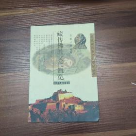 藏传佛教文化概览