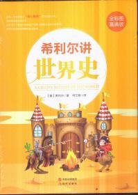 希利尔讲世界史(全彩图高清版)