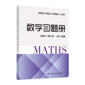数学习题册(与数学(第七版上册)配套)