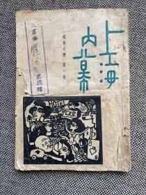 民国原版《上海内幕》报告文学第一集,王韦等著,装帧令狐原(书里有'本书由瞿汝亮君捐赠'之印章)