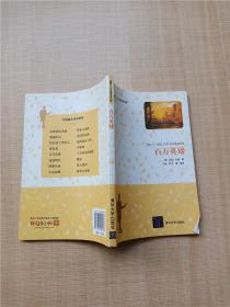 百万英镑 插图 中文导读英文版