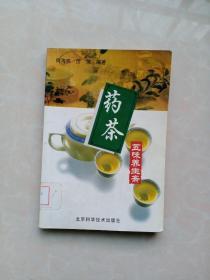 五味养生斋:药茶