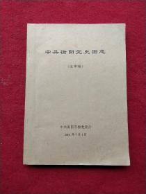 中共衡阳党史图志 (送审稿)