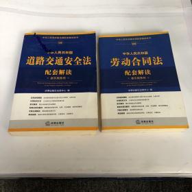 8中华人民共和国劳动合同法配套解读(含实施条例)10中华人民共和国道路交通安全法配套解读(含实施条例)【2本合售】