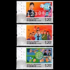2020-26 海外民生工程邮票