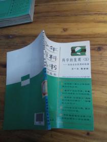 少年百科丛书精选本5:科学的发现(五)